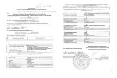 Лист-записи-о-госуд.-регистрации-1